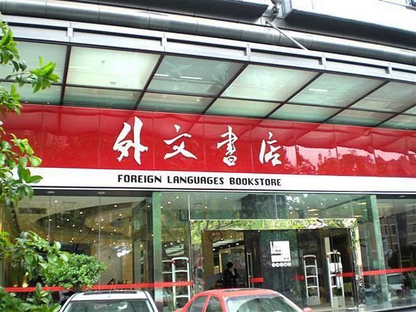 雖然是外文書店但不只賣外文書