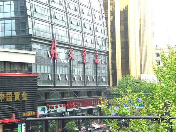 書店在杭州鳳起路和延安路口
