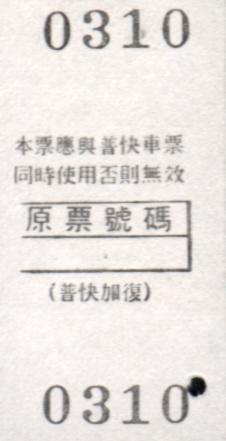 票2.JPG