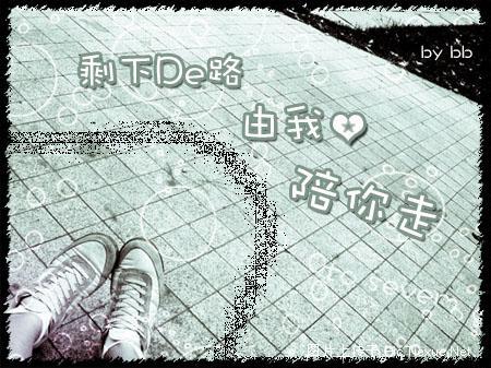 我陪你←.jpg