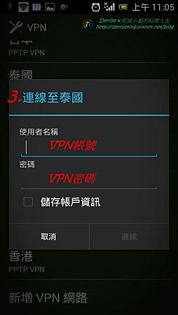Screenshot_2013-07-03-11-05-43