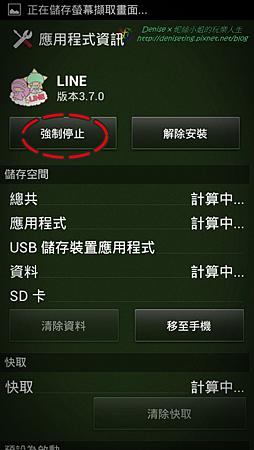 Screenshot_2013-07-03-11-07-15