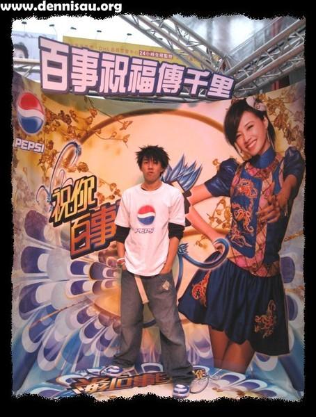 2008.02.03_祝你百事可樂02.jpg