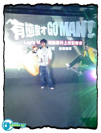 樂事Lay's 2008 Go man with Ecko_01.jpg