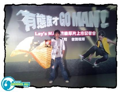 樂事Lay's 2008 Go man with Ecko_02.jpg