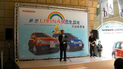 02.Nissan義賣記者會.jpg