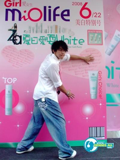 Dennis_20080622_Za夏日愛耍white_2.jpg