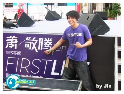 2008.08.03_蕭敬騰 同名專輯 全省簽唱會02.jpg