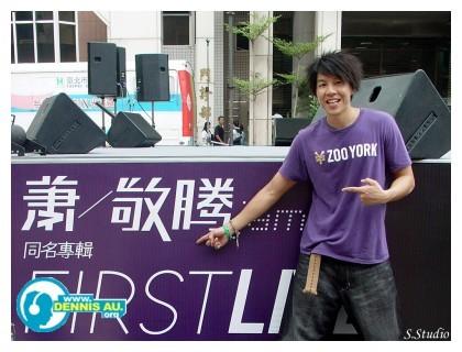 2008.08.03_蕭敬騰 同名專輯 全省簽唱會03.jpg