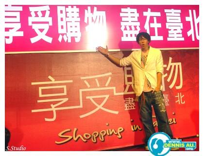 Dennis_20080830台北購物節開幕活動_1.jpg