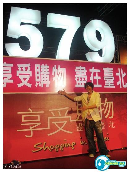 Dennis_20080830台北購物節開幕活動_2.jpg