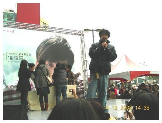 2008.12.14_黃靖倫簽唱會_03.jpg