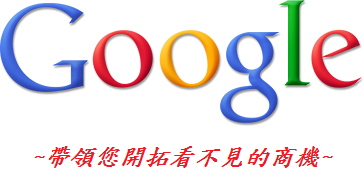 google帶領您開拓看不見的商機.png
