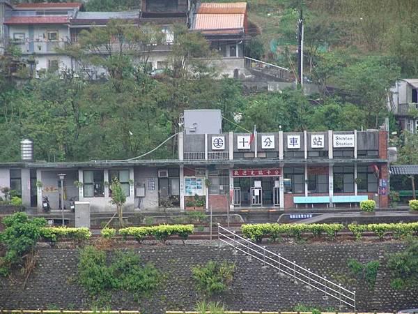 遠眺十分車站
