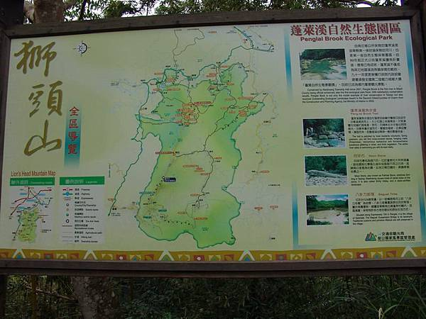 蓬萊溪說明看板