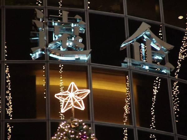 樹頂的星星