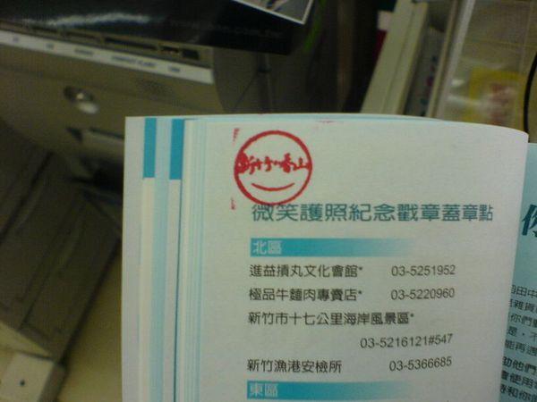 002新竹市香山區.JPG