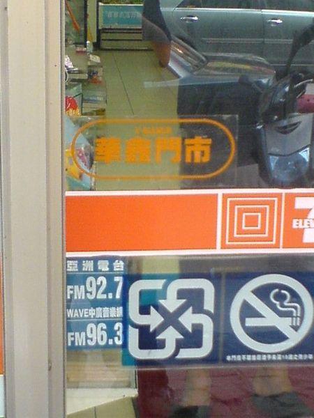002新竹市香山區華鑫門市.JPG