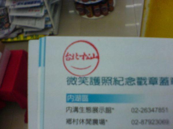 003台北市松山區.JPG