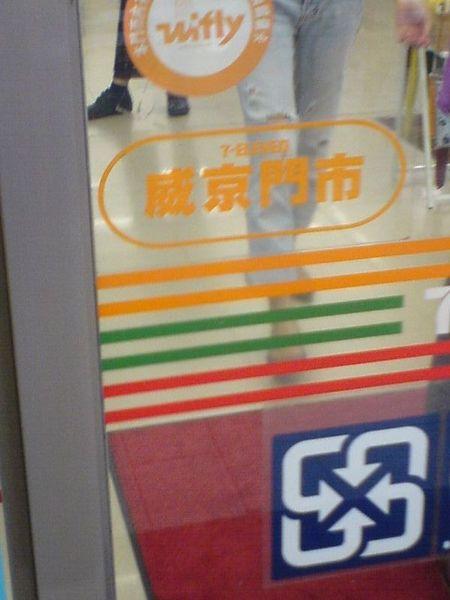 003台北市松山區威京門市.JPG