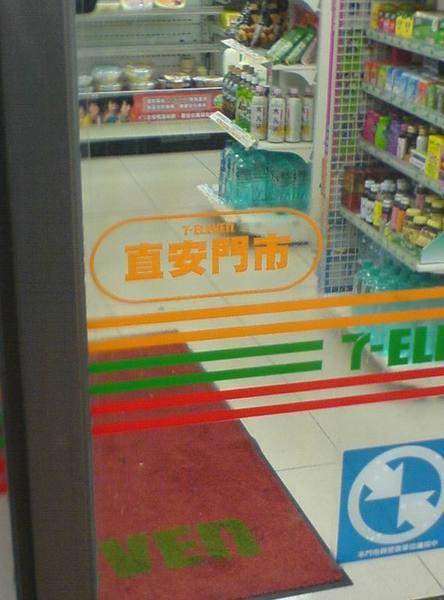 004台北市中山區直安門市.JPG
