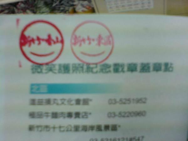 009新竹市東區.JPG
