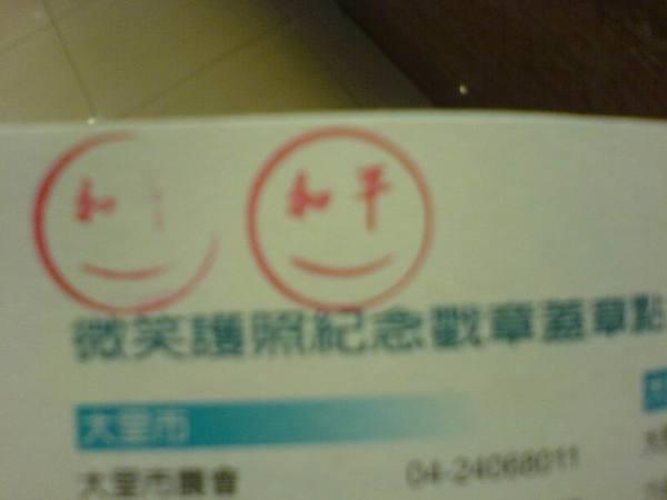 011台中縣和平鄉.JPG