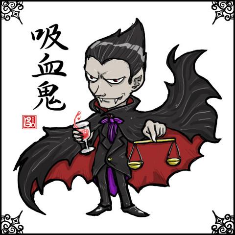 天秤座-吸血鬼.jpg