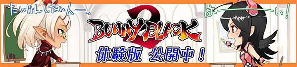 BunnyBlack2-体験版.jpg