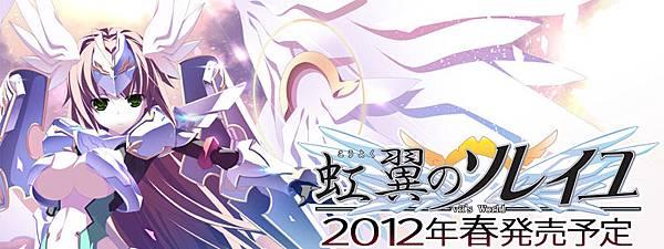 虹翼のソレイユ-New.jpg