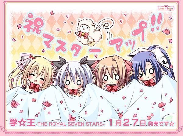 学☆王- THE ROYAL SEVEN STARS -マスターアップ.jpg