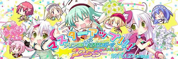ティンクル☆くるせいだーす PSS-マスターアップ.jpg