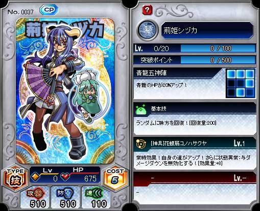 荊姫シヅカ