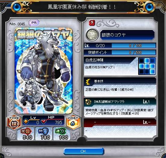 PR銀狼のコウヤ