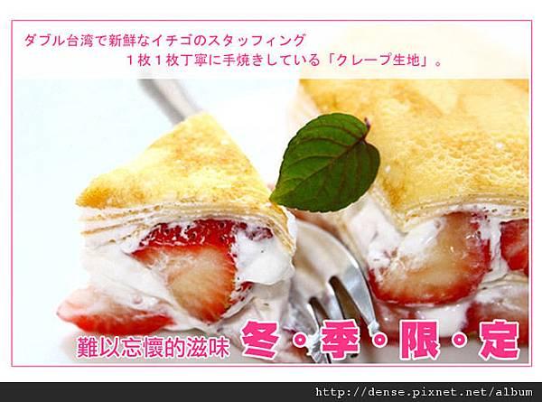 草莓多千層蛋糕02.jpg