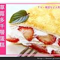 草莓多千層蛋糕.jpg