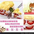 草莓多千層蛋糕03.jpg