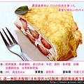 草莓多千層蛋糕04.jpg