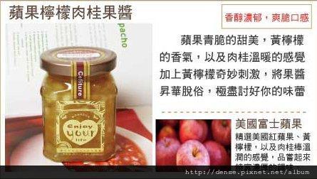 蘋果檸檬肉桂果醬.jpg