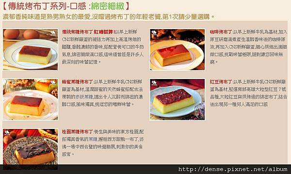 傳統烤布丁系列.jpg