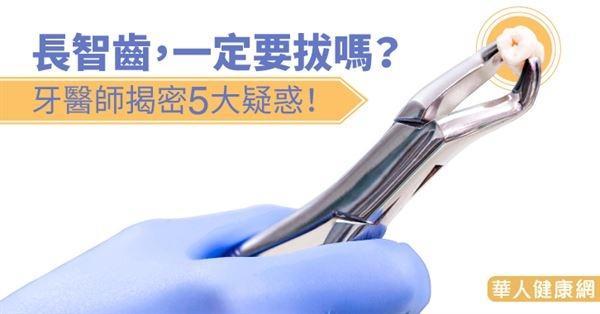 長智齒,一定要拔嗎?牙醫師揭密5大疑惑