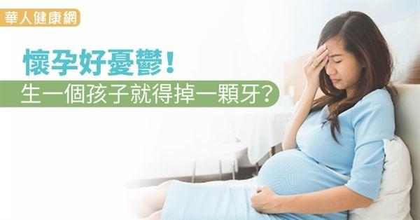 懷孕好憂鬱!生一個孩子就得掉一顆牙?((新聞分享))
