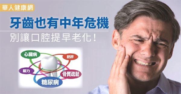 牙齒也有中年危機,別讓口腔提早老化!((新聞分享))