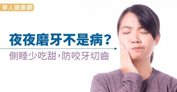 夜夜磨牙不是病?側睡少吃甜,防咬牙切齒((新聞分享))