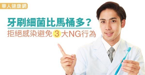 牙刷細菌比馬桶多?拒絕感染避免3大NG行為((新聞分享))