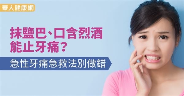 抹鹽巴、口含烈酒能止牙痛?急性牙痛急救法別做錯((新聞分享))