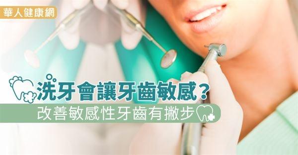 洗牙會讓牙齒敏感?改善敏感性牙齒有撇步((新聞分享))