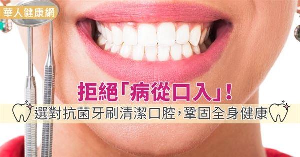拒絕「病從口入」!選對抗菌牙刷清潔口腔,鞏固全身健康