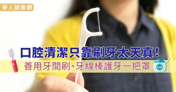 口腔清潔只靠刷牙太天真!善用牙間刷、牙線棒護牙一把罩((新聞分享))