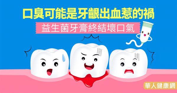 口臭可能是牙齦出血惹的禍 益生菌牙膏終結壞口氣((新聞分享))